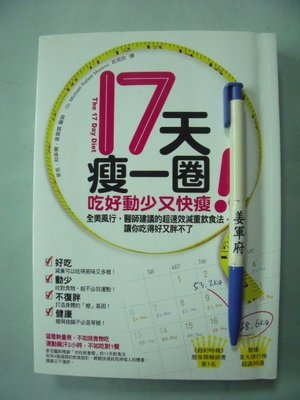 【姜軍府食譜館】《17天瘦一圈吃好動少又快瘦!》2012年 麥田出版 減重健康飲食減肥瘦身 台北市