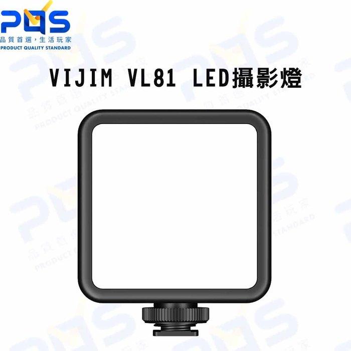 VIJIM VL81 可調色溫 LED攝影燈 3200K-5500K 直播 補光燈 照明燈 台南 PQS