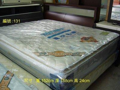 乳膠獨立筒彈簧床墊(台北地區免運費)