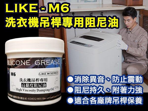 聯想材料【M6】洗衣機吊桿專用保養潤滑油→防震/防水/阻尼效果好*延長洗衣機使用壽命($530/罐)