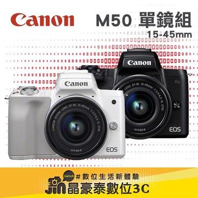 Canon EOS M50 + 15-45MM 單鏡組 台南 晶豪野3C 專業攝影 平輸