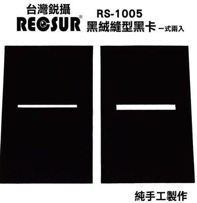 【柯達行】PRECSUR 銳攝 黑絨縫...