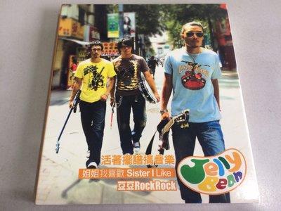 「環大回收」♻二手 CD 早期 絕版【豆豆糖 Jelly Bean 姐姐我喜歡】正版 音樂專輯 光碟唱片 暢銷影音 中古