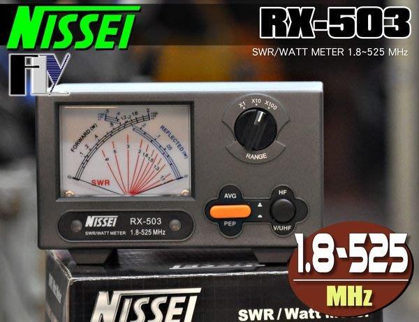 《飛翔無線3C》NISSEI RX-503 (台灣製造) 駐波比表測試儀〔 1.8~525MHz 200W 〕