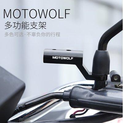MOTOWOLF 鏡座支架 擴充支架 後照鏡 多功能擴充 橫桿 支架 延伸座 燈架 平衡桿 固定桿 gogoro
