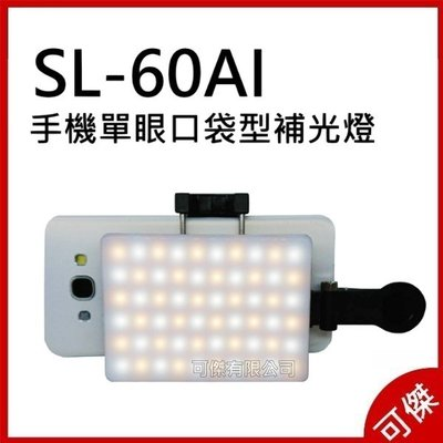 ROWA SL-60AI 手機 LED補光燈 60顆 LED 雙色溫 黃光  白光 攝影燈 人像 內建電池  公司貨