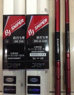 大象釣具*Daiwa最新製品 頂級前打竿 BJ SNIPER new SMS-315U 及48-54UM(限量款)*