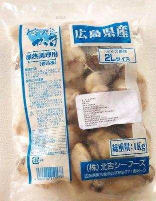 日本原裝廣島生蠔肉