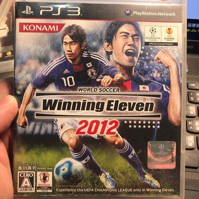世界足球競賽 2012