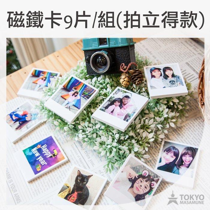 【東京正宗】 拍立得 磁鐵卡 9片/組  另有附磁吸樹 或搭配磁吸框架 黑板 白板 賣場 質感 影像 紀念日 禮物