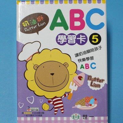 奶油獅 ABC學習卡-5 世一C605205 雙語學習 教材教具圖卡/一盒36張入(定150)
