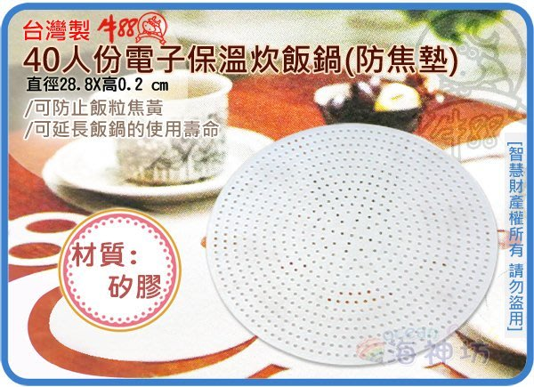 =海神坊=台灣製 JINN HSIN 牛88 40人份電子保溫炊飯鍋 防焦墊 矽膠 電子煮飯鍋 保溫鍋 營業用電鍋