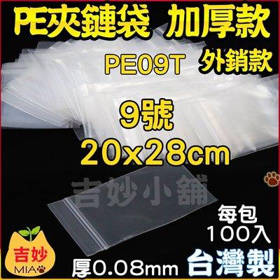 PE夾鏈袋《加厚款》 9號 20*28cm PE09T 1箱14包 PE夾鍊袋 食品袋分裝 收藏袋  規格袋【吉妙小舖】