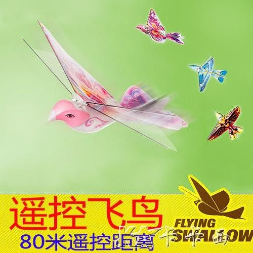 遙控寵物 大號遙控小鳥玩具飛鳥仿真撲翼鳥會飛的鴿子充電男女兒童飛行新奇