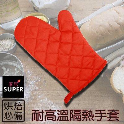 【24H出貨】 (單支) 烤箱用 厚棉 隔熱手套 烘焙手套 烤箱手套 微波手套 烘焙 烘培用具