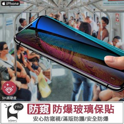 滿版防窺防爆玻璃貼 9H高硬度保貼 螢幕貼 蘋果防偷窺鋼化膜 iphone8 XR XS XSMax 2020SE