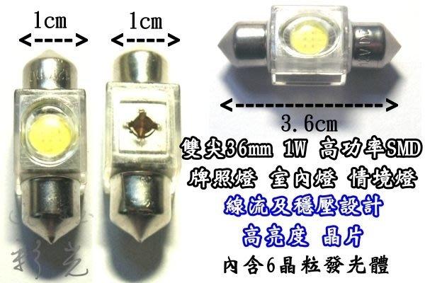 彩光 LED室內燈 雙尖36mm型1瓦SMD高亮度6LED晶片 牌照燈  情境燈 閱讀燈 室內燈 車門燈