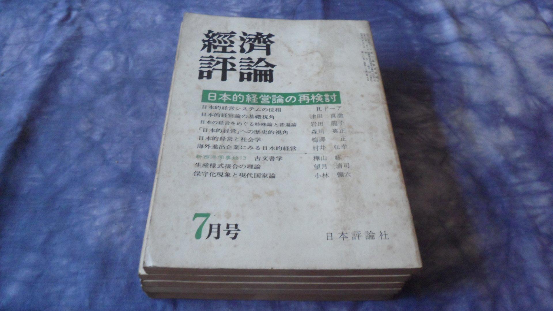 藍色小館7--------昭和56年7月.經濟評論
