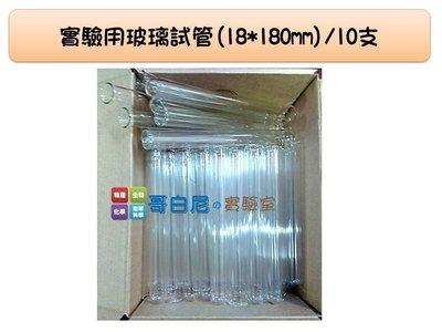 哥白尼的實驗室/化學實驗配件/實驗用玻璃試管(18*180mm)/10支/學校 補習班 安親班 科學營 自學 翻轉教室