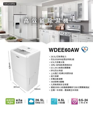 @惠增電器@惠而浦Whirlpool省電二級美式超強除濕力大容量26.5公升除濕機WDEE60AW《可退貨物稅》