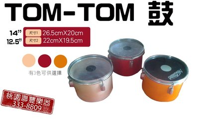 《∮聯豐樂器∮》TOM-TOM鼓