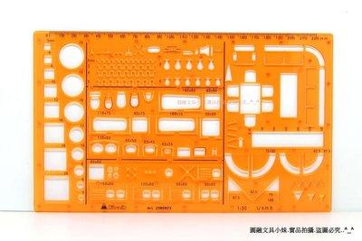 【圓融文具小妹】萬事捷 MBS Template 製圖定規 室內設計板 傢俱板 定規尺版 923 #200