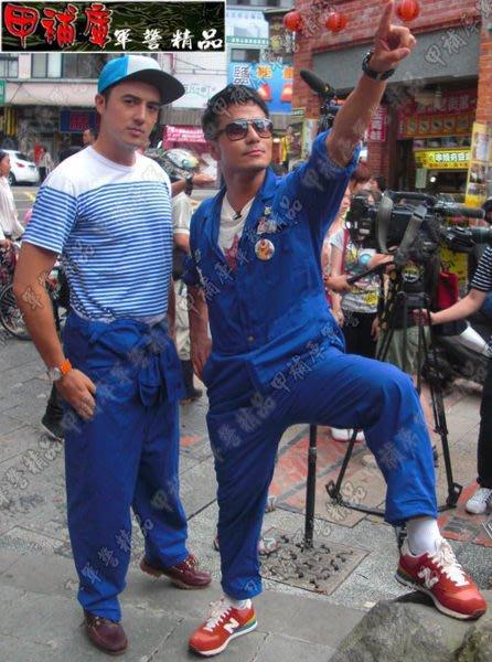 《甲補庫》__寶藍色連身工作服、技工服、連身服_連身褲