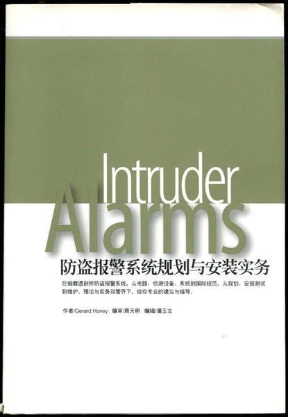 【語宸書店G20C/教育用書/簡體】《防盜報警系統規劃與安裝實務》ISBN:9868021472│Gerard Honey