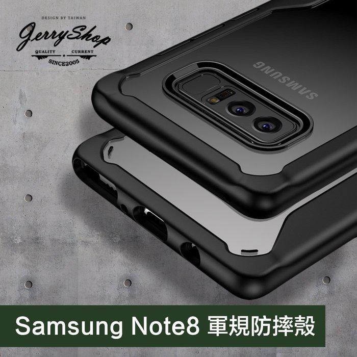 手機殼 JerryShop【XCS8COL】三星S8 NOTE8系列軍規防摔殼(3色) 抗震 散熱 Samsung