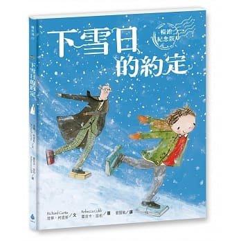 【小幫手2館】水滴文化  下雪日的約定〔暢銷紀念版〕