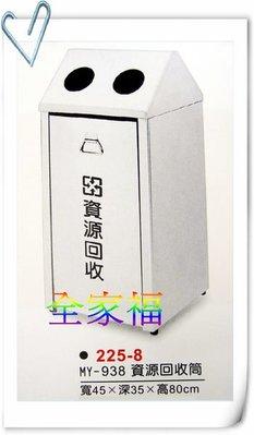 大高雄最便宜~全家福二手貨 ~ 全新 不銹鋼垃圾桶/白鐵資源回收桶/環保清潔箱 大特價~