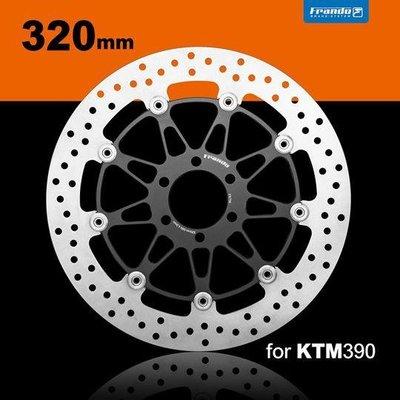 【阿鴻部品】FRANDO KTM 390 DUKE RC390 320mm浮動碟盤 賽道測試認證