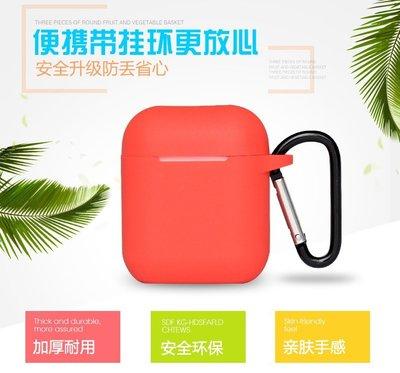 Airpods 二代 矽膠保護套 Air pods 2代 蘋果耳機保護套 附掛鈎