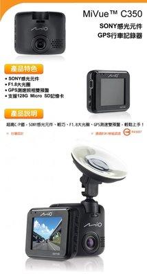 (小鳥的店)MIO C350 行車紀錄器 測速器 GPS 駐車模式 豐田 WISH ALTIS SIENTA VIOS
