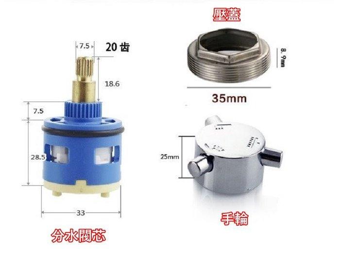 33mm三檔切換淋浴水龍頭閥芯 3擋手輪切換開關分水器 水龍頭配件 010