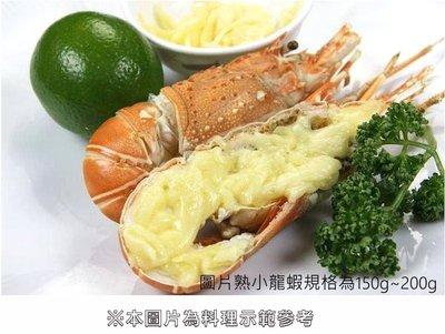 【年菜系列 】 熟小龍蝦(切半)/約3...