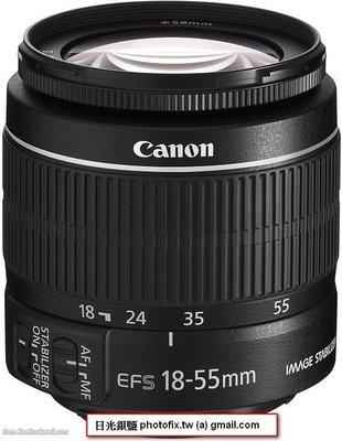 **日光銀鹽** Canon EFS 18-55 IS kit I&II 故障快速維服務 Repair Service