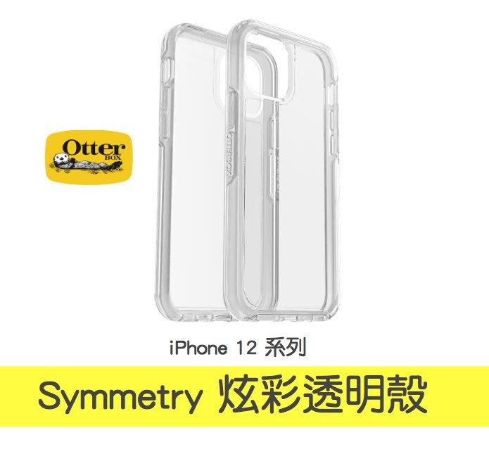 OtterBox iPhone 12/Pro/Max/mini系列 Symmetry炫彩透明保護殼
