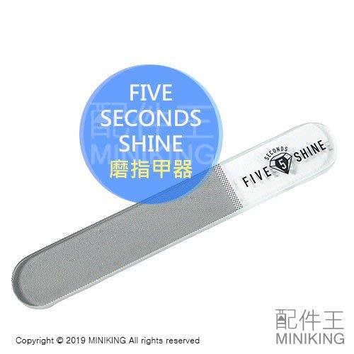 日本代購 FIVE SECONDS SHINE 磨指甲器 指甲銼刀 修指甲 指甲拋光 亮甲