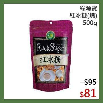 【光合作用】綠源寶 紅冰糖(塊) 50...