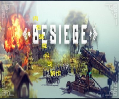 PC版 官方正版 PC 肉包遊戲 STEAM 危城 Besiege 圍攻 攻城工程師 搶購