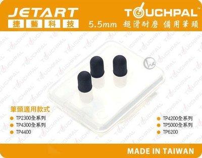 Jetart 觸控筆 5.5mm 筆頭 3入TP2300 TP4700 TP4300 TP7000 TP7200