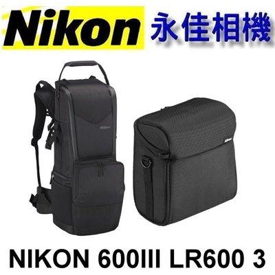 永佳相機_NIKON 600III LR600 3 LR6003SP 後背包+側袋 600mm F4 E FL 專用