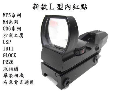 《翔準軍品》最新版L型內紅點--紅光 綠光(照相機大砲專用-G36 MP5 衝鋒槍)