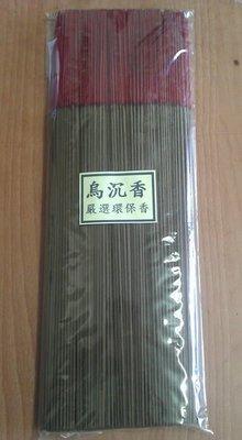 *香品大批發* 烏沉香(環保香尺3)1斤裝 特價 1斤300元10斤2500元