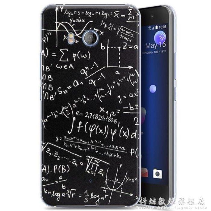 HTC手機殼HTC U11htc u11保護套U11文藝男女浮雕彩繪硬外殼防摔潮KXSW26010