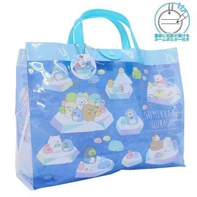 【莓莓小舖】正版 ♥ San-X 角落生物 防水提袋 手提袋 海灘袋 沙灘袋