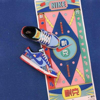 "GOSPEL【NIKE DUNK LOW ""Firecracker""】鞭炮 刮刮樂 三層鞋面 DD8477-446"