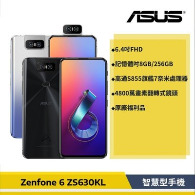 【原廠福利品-贈5好禮】ASUS ZenFone 6 ZS630KL 翻轉鏡頭 智能手機 8G/256G 星夜黑