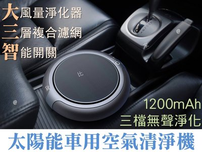 太陽能車用空氣清淨機 USB充電 新車除味 除異味 去味 除煙味 吸煙族必備 自動開關 多用途 活性碳 附防滑墊 二手煙